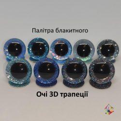 3D очі трапеції 20 мм, палітра блакитних