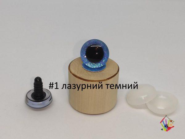 3D очі трапеції 20 мм, лазурний темний колір