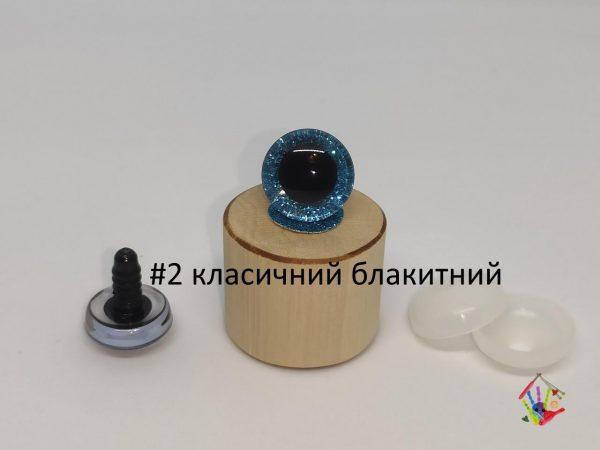 3D очі трапеції 20 мм класичний блакитний колір