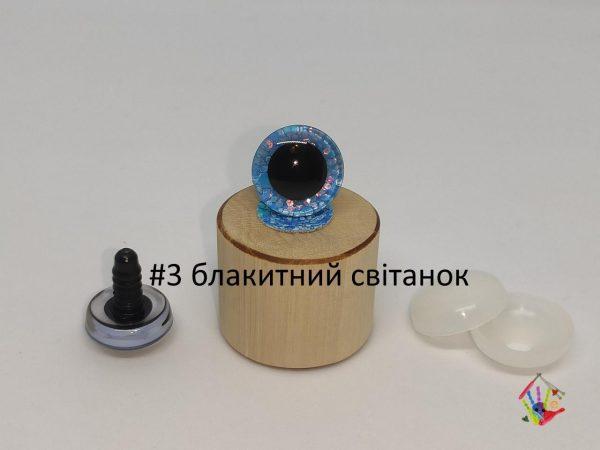 3D очі трапеції 20 мм, колір блакитний світанок