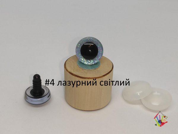 3D очі трапеції 20 мм, лазурний світлий колір