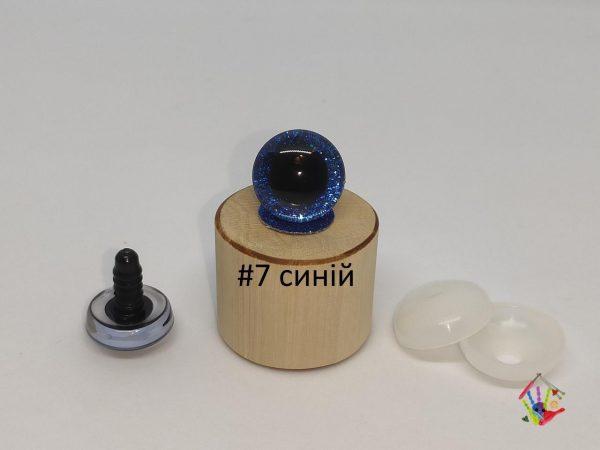 3D очі трапеції 20 мм, синій колір
