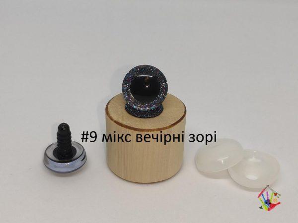 3D очі трапеції 20 мм, мікс вечірні зорі