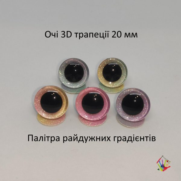 3D очі трапецевидні 20 мм