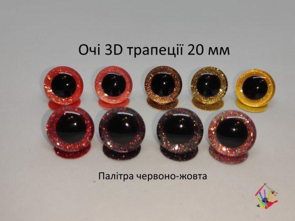 Очі 3D трапеції 20 мм, червоно-жовта палітра кольорів