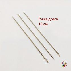 Голка 15 см (150 мм), довга, для зшивання