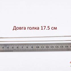 Голка 17.5 см (175 мм), довга, для зшивання