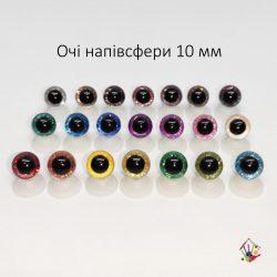 Очі напівсфери 10 мм, іскорки, на безпечному кріпленні.