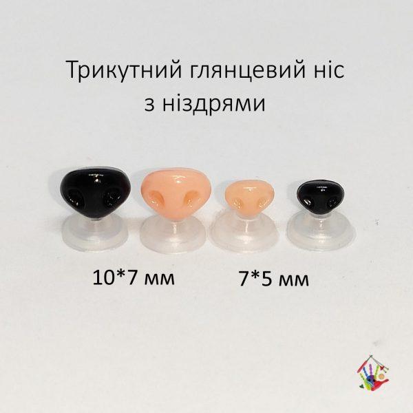 Ніс трикутний з ніздрями, глянцевий чорного та тілесного кольору розмір 10*7 мм та 7*5 мм